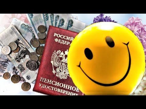 Пенсии Перечислят Досрочно От 50000 рублей Единовременные Выплаты Некоторым Категориям Пенсионеров
