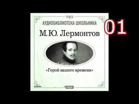 Герой нашего времени. Глава 1 - М.Ю. Лермонтов. Аудиокнига.
