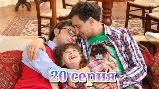 Ситком «Ластівчине Гніздо» /  Сериал « Ласточкино Гнездо» - 20 серия.  2011г.