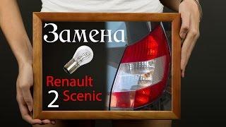 Замена лампочки заднего стопа Renault Scenic 2