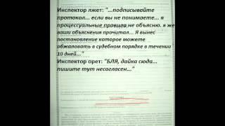 Беспредел инспекторов ГИБДД - выжимка.mp4(, 2012-10-18T18:11:41.000Z)