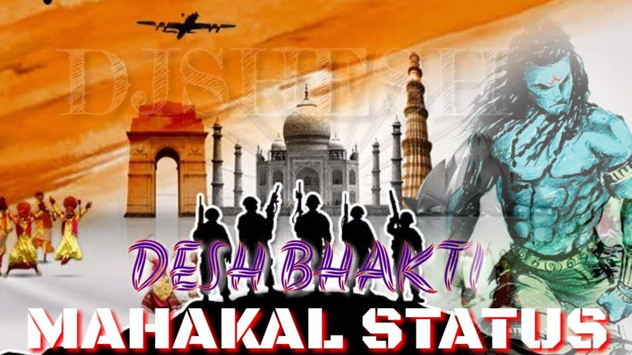 Jai Mahakal Status 🙏 Desh bhakti Status Video | Whatsapp status