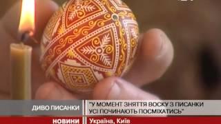 Що символізують малюнки на українських писанках [Від...