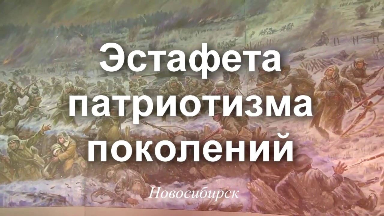 Месяцев, открытка эстафета патриотизма поколений
