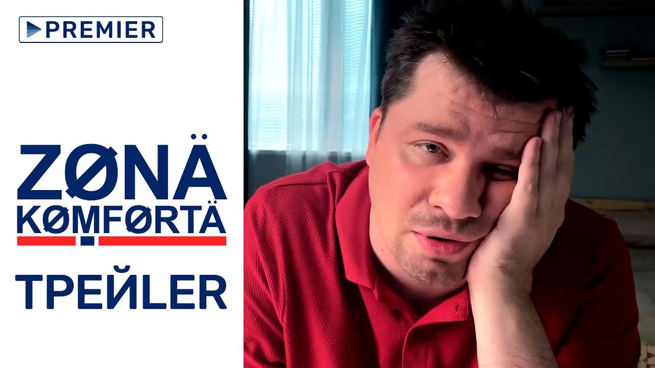 Зона комфорта   трейлер сериала с Гариком Харламовым, 18+   PREMIER
