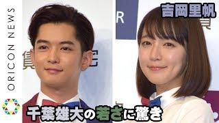 チャンネル登録:https://goo.gl/U4Waal 女優の吉岡里帆(25)、俳優の...