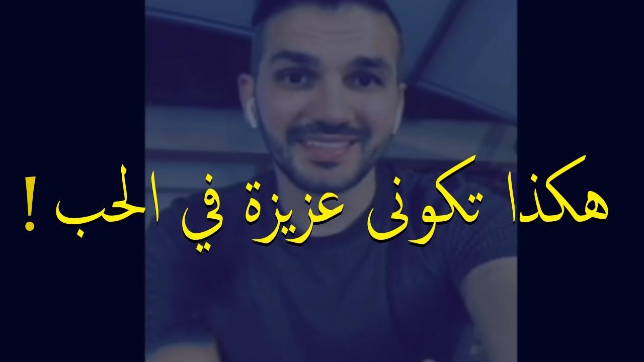 لهذا السبب تكونين عزيزة و يجعل الرجل يقدرك ويهتم بك_سعد الرفاعي