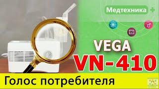 Ингалятор Vega VN 410, недостатки. Рубрика