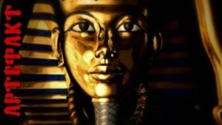 Загадка цилиндров фараона