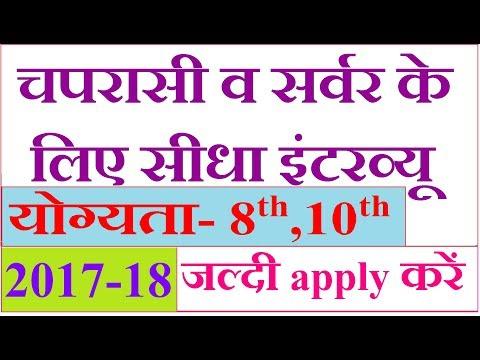 District Court Recruitment 2017 | Govt Job | Sarkari Naukri  |