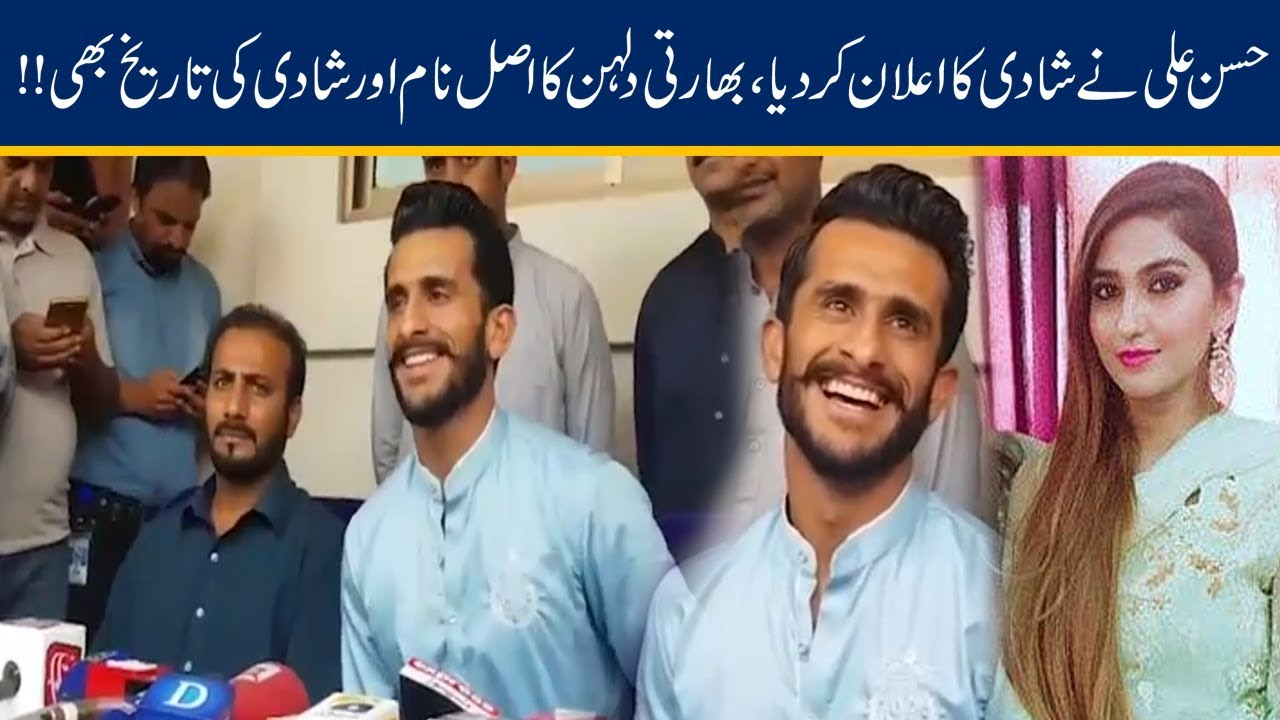 Exclusive!! Hasan Ali Officially Announces Marriage With Indian Girl