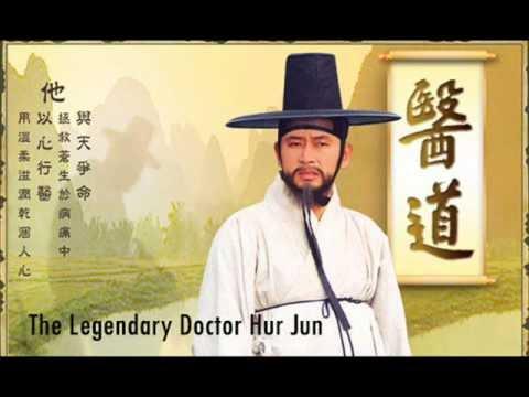 허준 Hur Jun OST - yejin