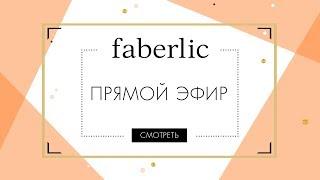Продукты для здоровья Faberlic: онлайн-обучение