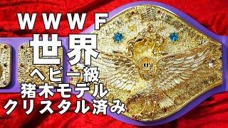 WWWF世界ヘビー級チャンピオンベルト 猪木カラー クリスタル取り付け済み【RSB】FanduBelts製