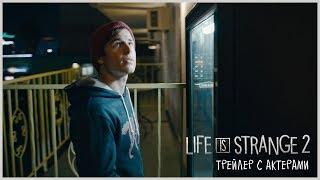 Life is Strange 2 - Трейлер с актерами