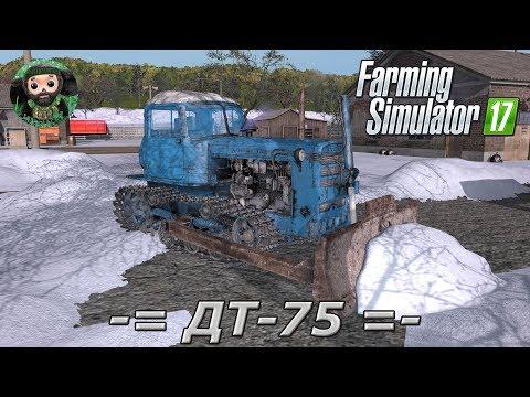 Farming Simulator 17 : ДТ-75 (62 года)