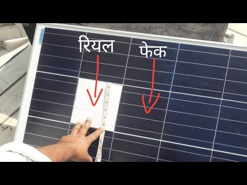 ▶️ Solar panel konsa kharide