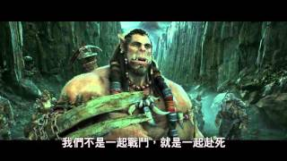 【魔獸:崛起】最新預告+獨家問候-6月8日 IMAX 3D同步震撼登場