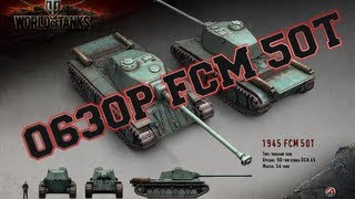 Обзор FCM 50t. Танк для опытных игроков