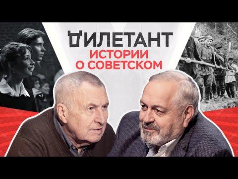 Истории о советском / Андрей Смирнов // Дилетант
