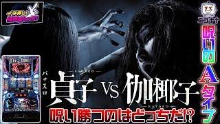【パチスロ 貞子vs伽椰子】揃うリプレイでRTが変化!!【イチ押し機種CHECK!】