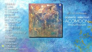 2017年10月4日発売「moumoon acoustic selection -ACOMOON-」の全曲試聴...