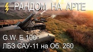 G.W. E 100 ЛБЗ САУ-11. Бомбардир!