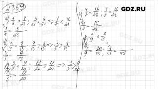 № 359 - Математика 6 класс Виленкин