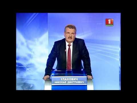 Телевизионное выступление кандидата в президенты Николая Улаховича