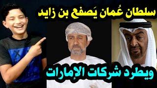 سلطان عُمان يطرد الشركات الإماراتية ويقف مع أردوغان !!