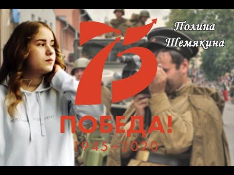 Военные фотографии - исполняет Полина Шемякина