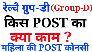 RAILWAY GROUP-D Post wise Work & Job Profile+Salary +Post for Female/Syllabus/previous paper/medical thumbnail