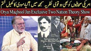 Orya Maqbool Jan Special Show On Two Nation Theory | 2 Qaumi Nazariya | Harf e Raaz