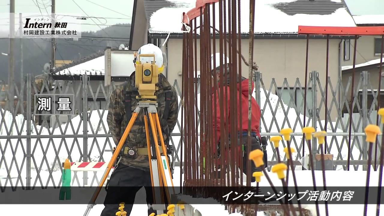 動画サムネイル:村岡建設工業株式会社