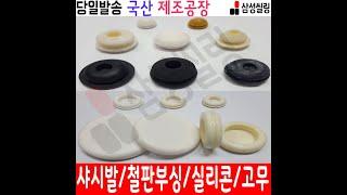 53초 막부싱 고무 실리콘