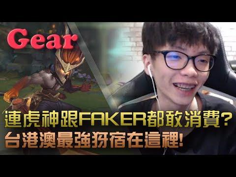【Gear】玩犽宿玩到一半被約炮?極限單殺再膨脹送頭!