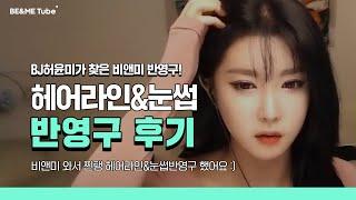 BJ허윤미가 찾은 비앤미성형외과 눈썹&헤어라인 !!