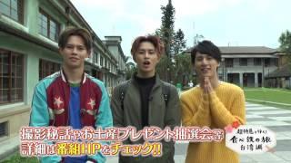 「超特急と行く!食べ鉄の旅 台湾編」プレミアムイベント開催! thumbnail