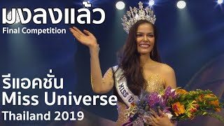หนังหน้ารีแอค! Miss Universe Thailand 2019: Final Competition [2/2]