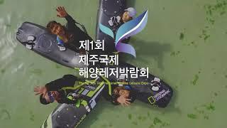 제1회 제주 국제해양레저박람회 영상 공모전 수상작!