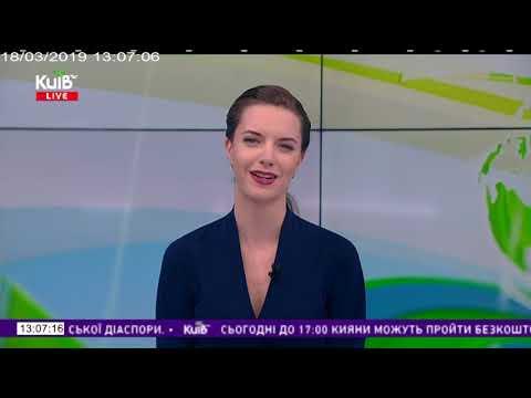 Телеканал Київ: 18.03.19 Столичні телевізійні новини 13.00