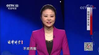《法律讲堂(生活版)》 20200202 放烟花争女友| CCTV社会与法