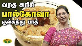 Varagu Arisi Palkova gulkand bath | VIP Kitchen | Adupangarai | Jaya TV