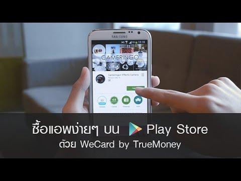 ไม่ง้อบัตรเครดิต ก็ซื้อแอพง่ายๆ บน Android (Google Play) ได้ด้วย WeCard