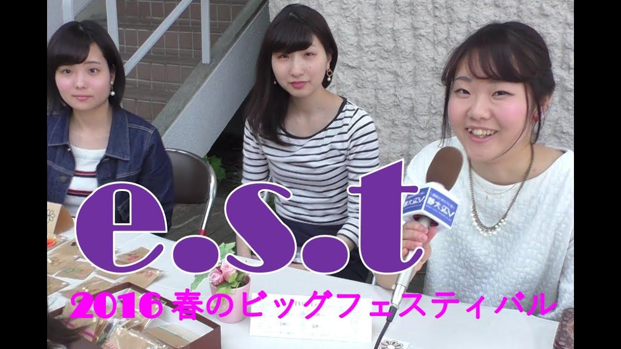 春を感じさせる可愛いアクセサリーがいっぱい!【e.s.t】 静岡大学