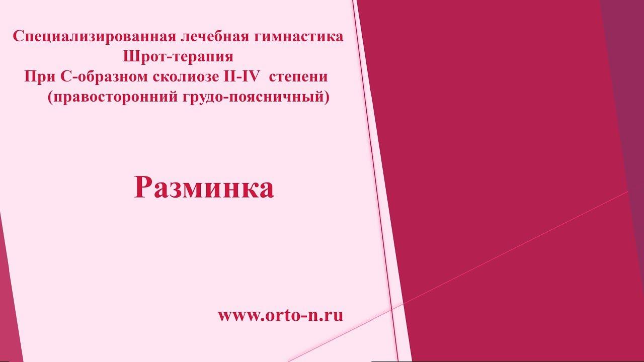 Лечебная гимнастика при С-образном сколиозе II-IV степени ...