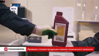 видео Современные химические добавки
