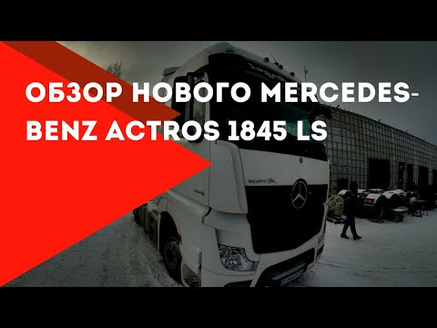 Обзор нового Mercedes-Benz 1845 LS | Review Of The New Mercedes-Benz 1845 LS