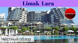 Честные обзоры отелей Турции: Limak Lara De Luxe Hotel & Resort 5* (Анталия)