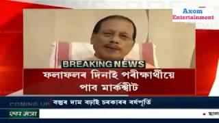 Ahsec Declare Assam HS Results 2018 Date 31May  উচ্চতৰ মাধ্যমিকৰ ফলাফল